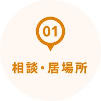 01.相談・居場所