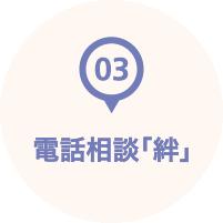 03.クリニック絆
