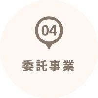 04.委託事業